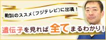 http://www.takanawa-clinic.com/lp/idenshi02/
