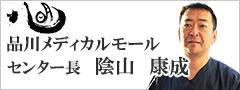 品川メディカルモール総院長陰山康成からのご挨拶