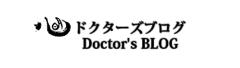 高輪クリニックグループDoctor'sブログ
