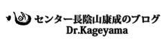 東洋医療と西洋医療の調和=和合