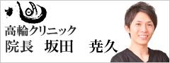 高輪クリニック院長坂田